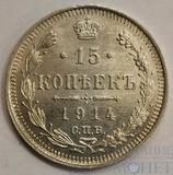 15 копеек, серебро, 1914 г., СПБ ВС, UNC