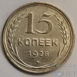 15 копеек, серебро, 1928 г.