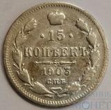 15 копеек, серебро, 1903 г., СПБ АР