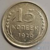 15 копеек, серебро, 1929 г.
