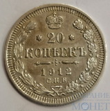 20 копеек, серебро, 1912 г., СПБ ЭБ