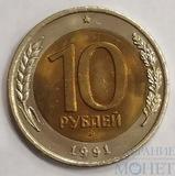 10 рублей, 1991 г., ЛМД