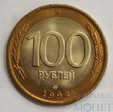 100 рублей, 1992 г., ЛМД