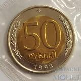 50 рублей, 1992 г., ЛМД