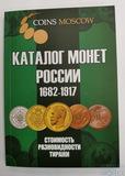 """Каталог монет России 1682-1917 гг.., 2020 г.,""""COINS MOSCOW"""""""