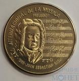 """1 песо, 1985 г., Куба,""""ИОГАНН СЕБАСТЬЯН БАХ"""""""