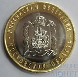 """10 рублей, 2020 г.,""""Московская область"""""""