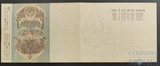 Вексельная бумага для долговых обязательств 2 рубля 50 копеек(золоотом), 1927 г.