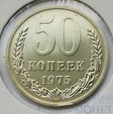 50 копеек, 1975 г.