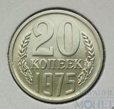 20 копеек, 1975 г.