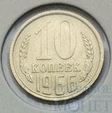 10 копеек, 1966 г.