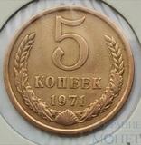 5 копеек, 1971 г.