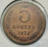 5 копеек, 1972 г.