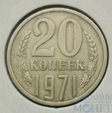 20 копеек, 1971 г.