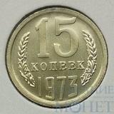 15 копеек, 1973 г.