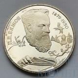 "2 рубля, серебро, 1994 г., ЛМД,""П.П.Бажов"""