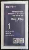 Холдер для банкнот № 1, 55х110, 50 шт.