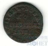 копейка, 1710 г., МД