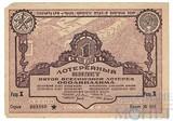 Лотерейный билет пятой всесоюзной лотереи ОСОАВИАХИМА 1 рубль, 1930 г.