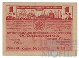 Билет седьмой Всесоюзной лотереи ОСОАВИАХИМА 1 рубль, 1932 г.