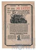 Билет 15-ой Всесоюзной лотереи ОСОАВИАХИМА 1 рубль, 1941 г.
