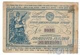Вторая денежно-вещевая лотерея 20 рублей, 1942 г.