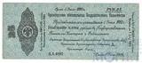Краткосрочное обязательство Государственного Казначейства 25 рублей, 1919 г.