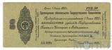 Краткосрочное обязательство Государственного Казначейства 50 рублей, 1919 г.