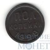 Полкопейки, 1928 г.