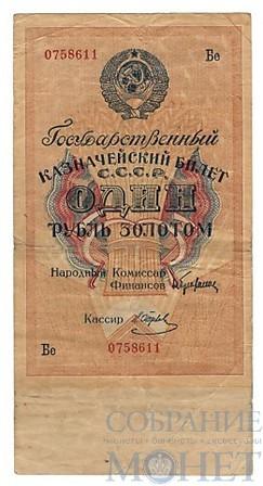 """Государственный казначейский билет СССР """"Один рубль золотом"""", 1928 г., Серия-Бе."""