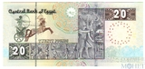20 фунтов, 2001-2009 гг, Египет