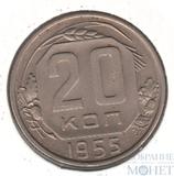 20 копеек, 1955 г., XF+