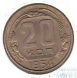 20 копеек, 1954 г., XF+