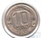 10 копеек, 1938 г., XF+
