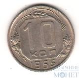 10 копеек, 1955 г., UNC