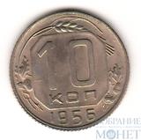 10 копеек, 1956 г., UNC