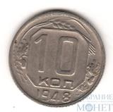 10 копеек, 1948 г., UNC
