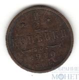 1/2 копейки, 1910 г., СПБ