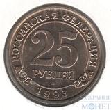 """25 рублей, 1993 г.,""""Арктикуголь""""(остров Шпицберген)"""