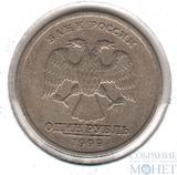 1 рубль, 1999 г., СПМД