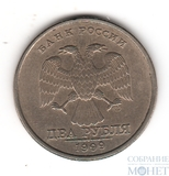 2 рубля, 1999 г., СПМД