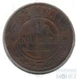 1 копейка, 1916 г., СПБ