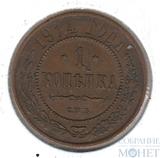 1 копейка, 1914 г., СПБ