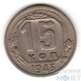15 копеек, 1943 г.