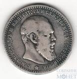1 рубль, серебро, 1891 г.
