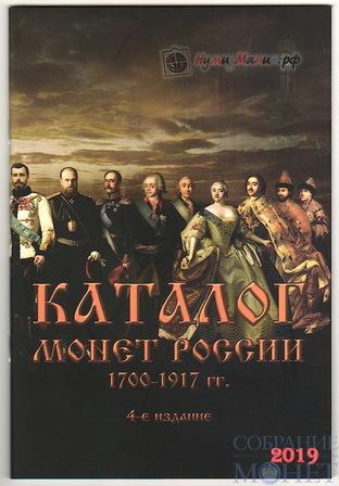 Каталог монет России 1700-1917 гг.(4 издание), 2019 г.