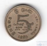 5 рупий, 1991 г.. Шри Ланка