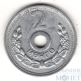 2 менге, 1959 г., Монголия