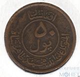 50 пул, 1951 г., Афганистан