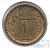 1 миллим, 1960 г., Египет